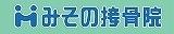 接骨院ロゴ